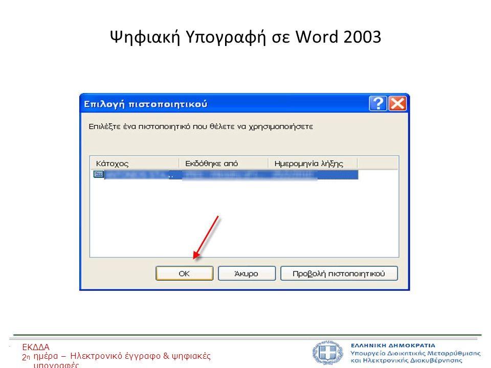 Ψηφιακή Υπογραφή σε Word 2003 ΕΚΔΔΑ 2η2η ημέρα – Ηλεκτρονικό έγγραφο & ψηφιακές υπογραφές