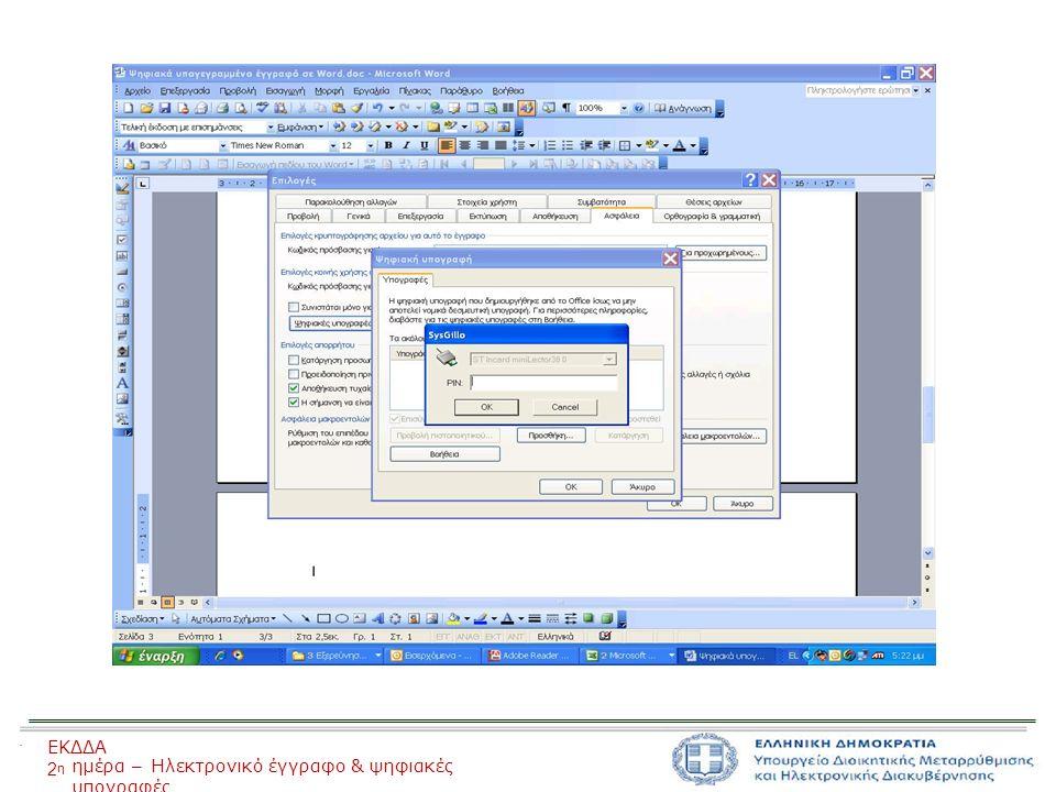 ΕΚΔΔΑ 2η2η ημέρα – Ηλεκτρονικό έγγραφο & ψηφιακές υπογραφές