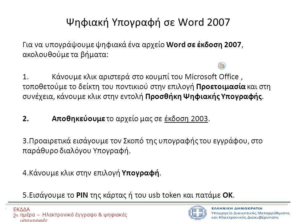 Ψηφιακή Υπογραφή σε Word 2007 Για να υπογράψουμε ψηφιακά ένα αρχείο Word σε έκδοση 2007, ακολουθούμε τα βήματα: 1.Κάνουμε κλικ αριστερά στο κουμπί του Microsoft Office, τοποθετούμε το δείκτη του ποντικιού στην επιλογή Προετοιμασία και στη συνέχεια, κάνουμε κλικ στην εντολή Προσθήκη Ψηφιακής Υπογραφής.