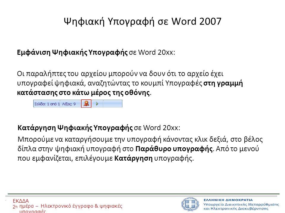 Ψηφιακή Υπογραφή σε Word 2007 Εμφάνιση Ψηφιακής Υπογραφής σε Word 20xx: Οι παραλήπτες του αρχείου μπορούν να δουν ότι το αρχείο έχει υπογραφεί ψηφιακά, αναζητώντας το κουμπί Υπογραφές στη γραμμή κατάστασης στο κάτω μέρος της οθόνης.