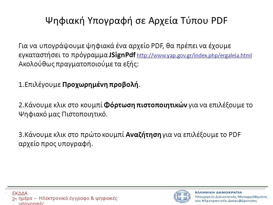 Ψηφιακή Υπογραφή σε Αρχεία Τύπου PDF Για να υπογράψουμε ψηφιακά ένα αρχείο PDF, θα πρέπει να έχουμε εγκαταστήσει το πρόγραμμα JSignPdf http://www.yap.gov.gr/index.php/ergaleia.html Ακολούθως πραγματοποιούμε τα εξής: http://www.yap.gov.gr/index.php/ergaleia.html 1.Επιλέγουμε Προχωρημένη προβολή.