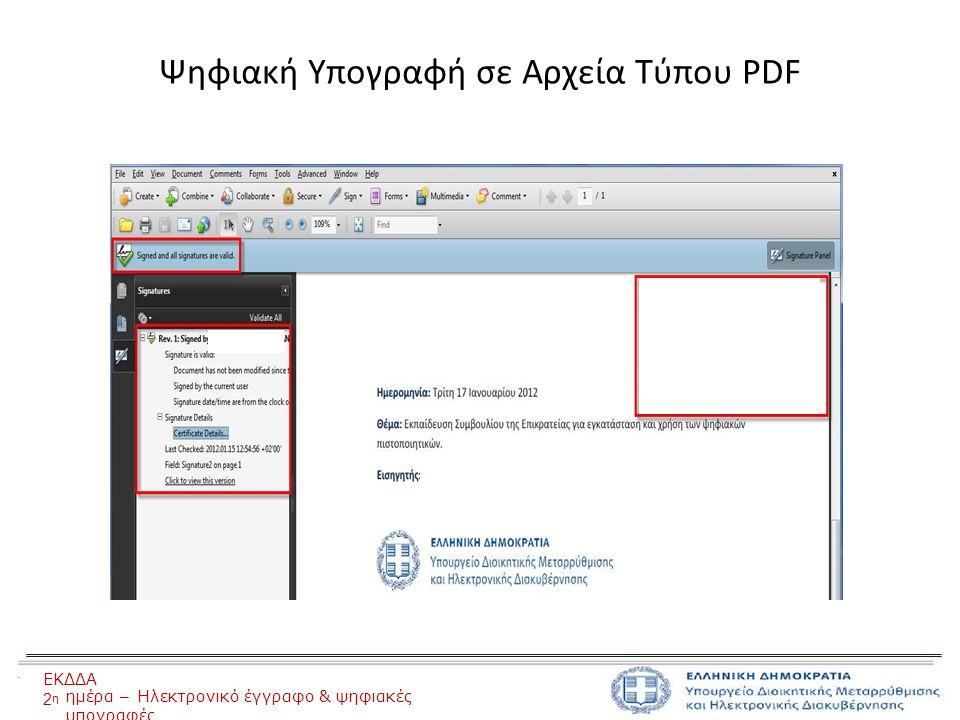 Ψηφιακή Υπογραφή σε Αρχεία Τύπου PDF ΕΚΔΔΑ 2η2η ημέρα – Ηλεκτρονικό έγγραφο & ψηφιακές υπογραφές