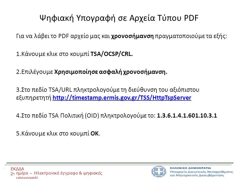 Ψηφιακή Υπογραφή σε Αρχεία Τύπου PDF Για να λάβει το PDF αρχείο μας και χρονοσήμανση πραγματοποιούμε τα εξής: 1.Κάνουμε κλικ στο κουμπί TSA/OCSP/CRL.