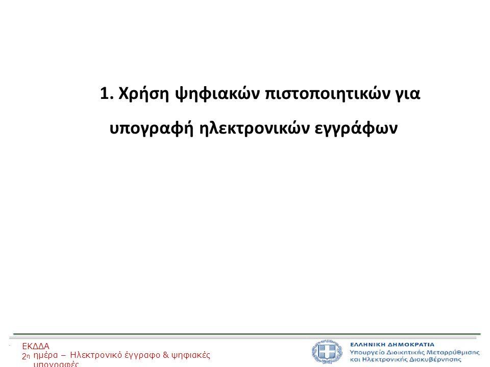 1. Χρήση ψηφιακών πιστοποιητικών για υπογραφή ηλεκτρονικών εγγράφων ΕΚΔΔΑ 2η2η ημέρα – Ηλεκτρονικό έγγραφο & ψηφιακές υπογραφές