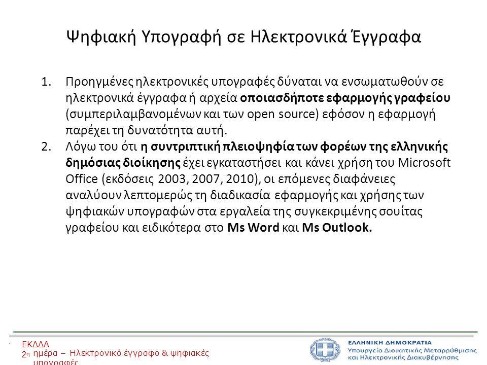 Ψηφιακή Υπογραφή σε Outlook 2007 ΕΚΔΔΑ 2η2η ημέρα – Ηλεκτρονικό έγγραφο & ψηφιακές υπογραφές