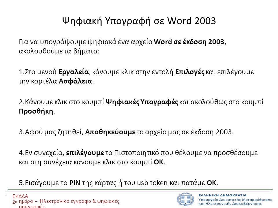 Ψηφιακή Υπογραφή σε Word 2003 Για να υπογράψουμε ψηφιακά ένα αρχείο Word σε έκδοση 2003, ακολουθούμε τα βήματα: 1.Στο μενού Εργαλεία, κάνουμε κλικ στην εντολή Επιλογές και επιλέγουμε την καρτέλα Ασφάλεια.