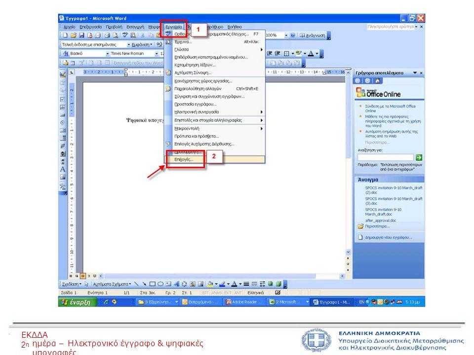 Ψηφιακή Υπογραφή σε Outlook 2003 Ψηφιακή Υπογραφή ανά Μήνυμα: 1.Στο μήνυμα, κάνουμε κλικ στο κουμπί Επιλογές και ακολούθως στο κουμπί Ρυθμίσεις ασφαλείας.