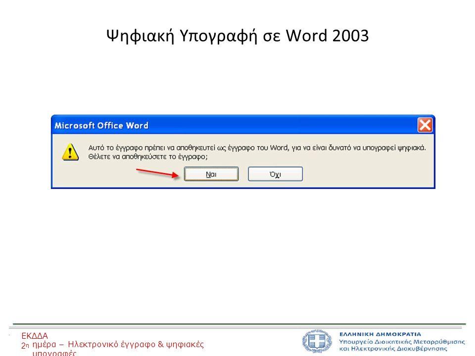 Ψηφιακή Υπογραφή σε Outlook 2003 ΕΚΔΔΑ 2η2η ημέρα – Ηλεκτρονικό έγγραφο & ψηφιακές υπογραφές