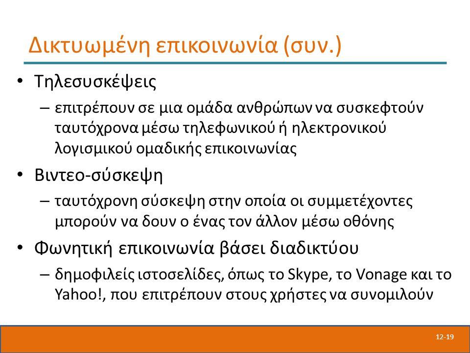 12-19 Δικτυωμένη επικοινωνία (συν.) Τηλεσυσκέψεις – επιτρέπουν σε μια ομάδα ανθρώπων να συσκεφτούν ταυτόχρονα μέσω τηλεφωνικού ή ηλεκτρονικού λογισμικού ομαδικής επικοινωνίας Βιντεο-σύσκεψη – ταυτόχρονη σύσκεψη στην οποία οι συμμετέχοντες μπορούν να δουν ο ένας τον άλλον μέσω οθόνης Φωνητική επικοινωνία βάσει διαδικτύου – δημοφιλείς ιστοσελίδες, όπως το Skype, το Vonage και το Yahoo!, που επιτρέπουν στους χρήστες να συνομιλούν