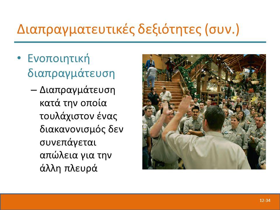 12-34 Διαπραγματευτικές δεξιότητες (συν.) Ενοποιητική διαπραγμάτευση – Διαπραγμάτευση κατά την οποία τουλάχιστον ένας διακανονισμός δεν συνεπάγεται απώλεια για την άλλη πλευρά