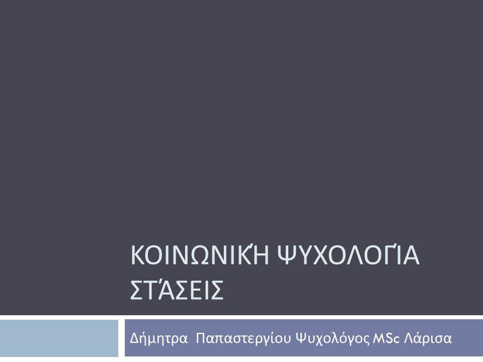 ΚΟΙΝΩΝΙΚΉ ΨΥΧΟΛΟΓΊΑ ΣΤΆΣΕΙΣ Δήμητρα Παπαστεργίου Ψυχολόγος MSc Λάρισα