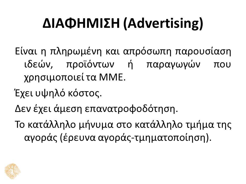 ΔΙΑΦΗΜΙΣΗ (Advertising) Είναι η πληρωμένη και απρόσωπη παρουσίαση ιδεών, προϊόντων ή παραγωγών που χρησιμοποιεί τα ΜΜΕ.