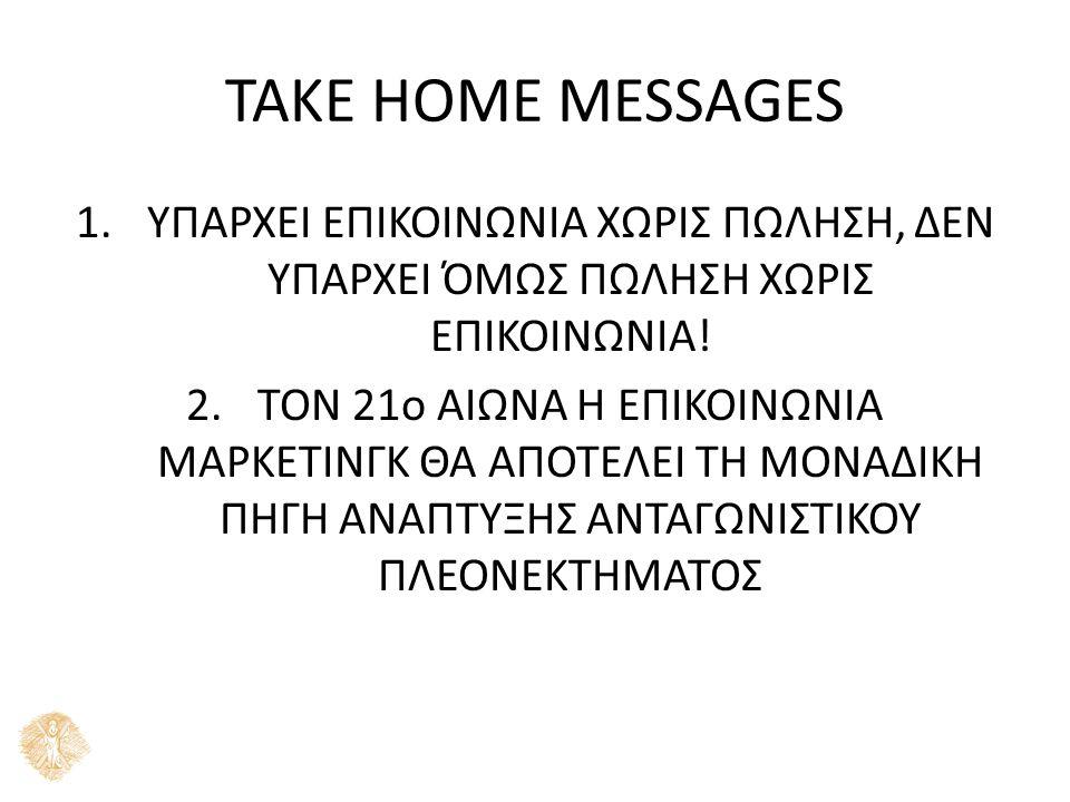 TAKE HOME MESSAGES 1.ΥΠΑΡΧΕΙ ΕΠΙΚΟΙΝΩΝΙΑ ΧΩΡΙΣ ΠΩΛΗΣΗ, ΔΕΝ ΥΠΑΡΧΕΙ ΌΜΩΣ ΠΩΛΗΣΗ ΧΩΡΙΣ ΕΠΙΚΟΙΝΩΝΙΑ.