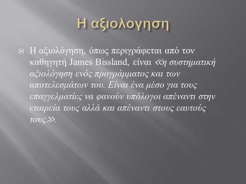  Η αξιολόγηση, όπως περιγράφεται από τον καθηγητή James Bissland, είναι ≪ η συστηματική αξιολόγηση ενός προγράμματος και των αποτελεσμάτων του.
