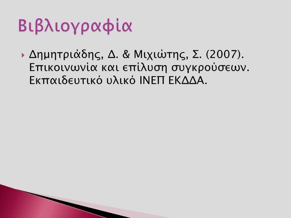  Δημητριάδης, Δ. & Μιχιώτης, Σ. (2007). Επικοινωνία και επίλυση συγκρούσεων.