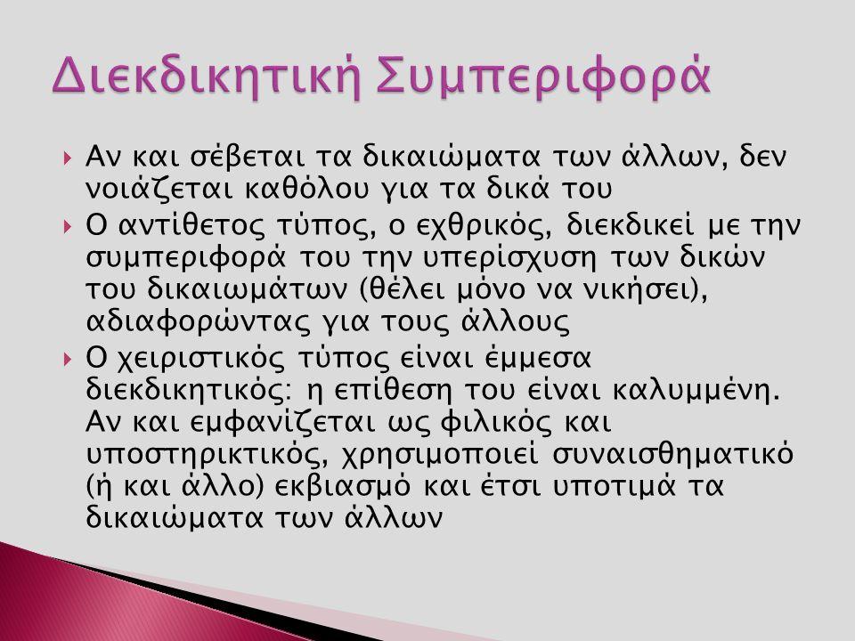  Δημητριάδης, Δ.& Μιχιώτης, Σ. (2007). Επικοινωνία και επίλυση συγκρούσεων.