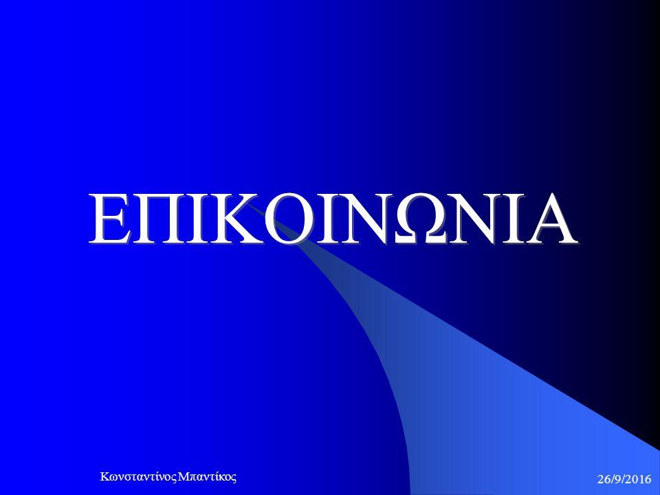 26/9/2016 Κωνσταντίνος Μπαντίκος ΕΠΙΚΟΙΝΩΝΙΑ