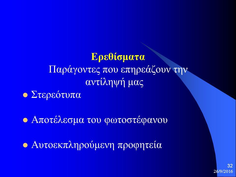 26/9/2016 32 Ερεθίσματα Παράγοντες που επηρεάζουν την αντίληψή μας Στερεότυπα Αποτέλεσμα του φωτοστέφανου Αυτοεκπληρούμενη προφητεία