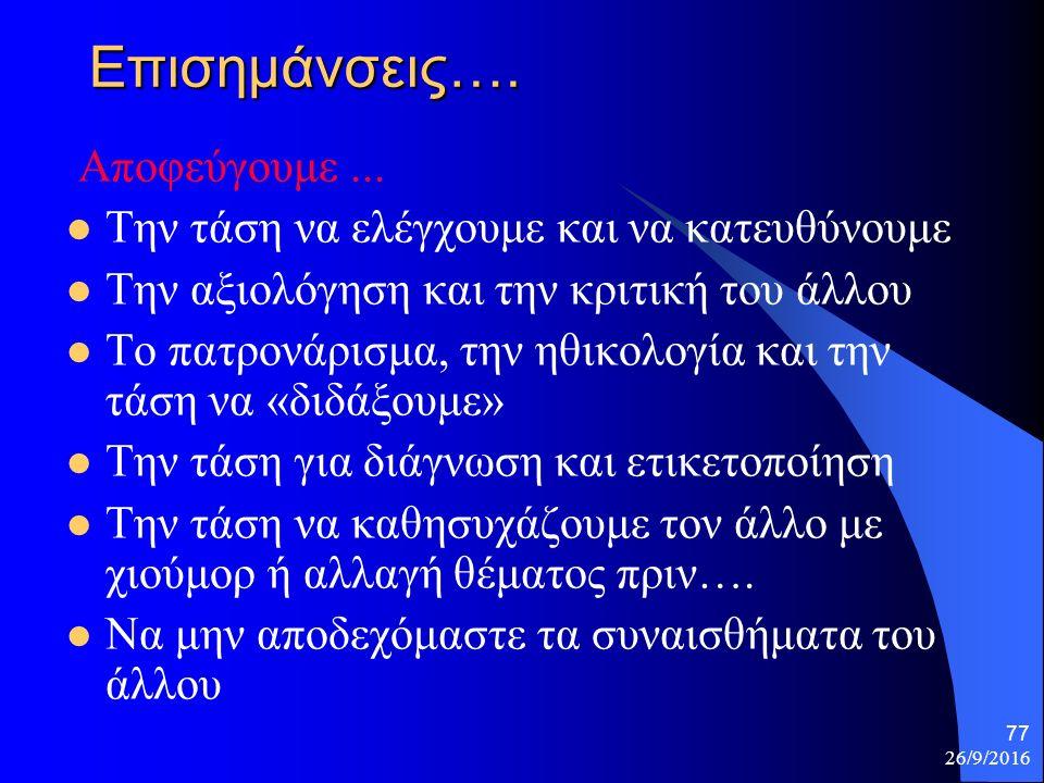 26/9/2016 77 Επισημάνσεις…. Αποφεύγουμε...