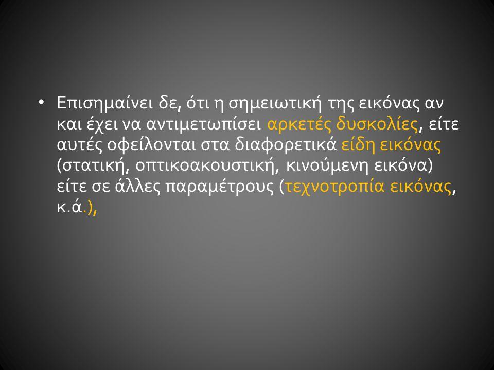 Η εικόνα, αναφέρει ο Ιωαννίδης (1986:234-241), αποτελεί ένα πολιτισμικό προϊόν στο χώρο της τέχνης.