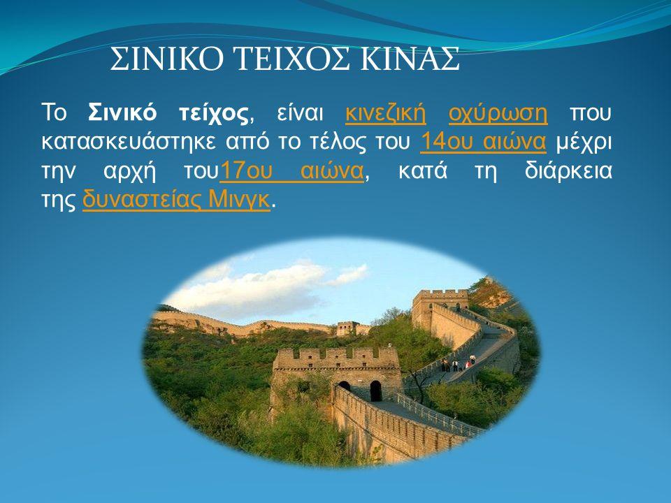 ΣΙΝΙΚΟ ΤΕΙΧΟΣ ΚΙΝΑΣ Το Σινικό τείχος, είναι κινεζική οχύρωση που κατασκευάστηκε από το τέλος του 14ου αιώνα μέχρι την αρχή του17ου αιώνα, κατά τη διάρκεια της δυναστείας Μινγκ.κινεζικήοχύρωση14ου αιώνα17ου αιώναδυναστείας Μινγκ
