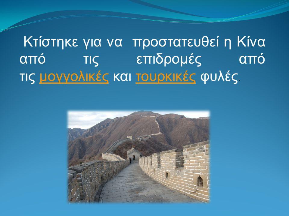 Κτίστηκε για να προστατευθεί η Κίνα από τις επιδρομές από τις μογγολικές και τουρκικές φυλές.μογγολικέςτουρκικές