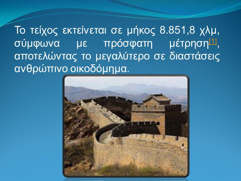 Το τείχος εκτείνεται σε μήκος 8.851,8 χλμ, σύμφωνα με πρόσφατη μέτρηση [1], αποτελώντας το μεγαλύτερο σε διαστάσεις ανθρώπινο οικοδόμημα.
