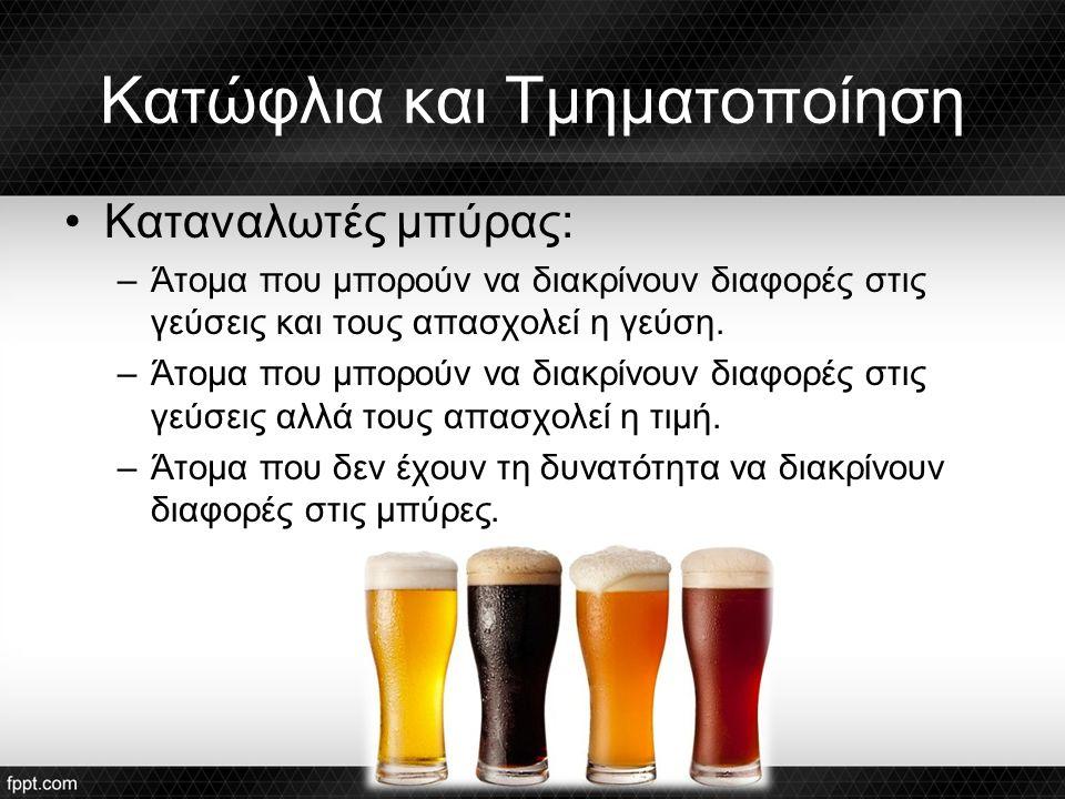 Κατώφλια και Τμηματοποίηση Καταναλωτές μπύρας: –Άτομα που μπορούν να διακρίνουν διαφορές στις γεύσεις και τους απασχολεί η γεύση.