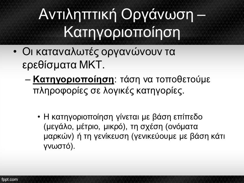 Αντιληπτική Οργάνωση – Κατηγοριοποίηση Οι καταναλωτές οργανώνουν τα ερεθίσματα ΜΚΤ.