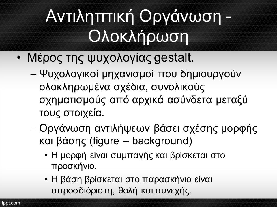 Αντιληπτική Οργάνωση - Ολοκλήρωση Μέρος της ψυχολογίας gestalt.