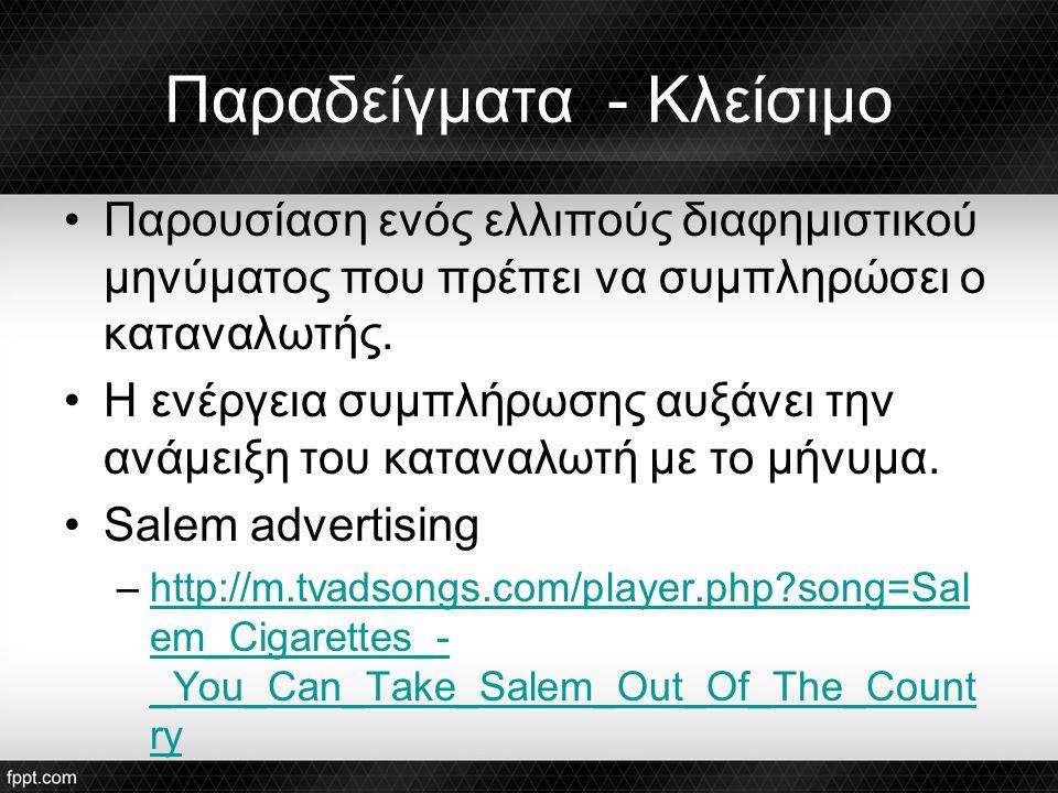 Παραδείγματα - Κλείσιμο Παρουσίαση ενός ελλιπούς διαφημιστικού μηνύματος που πρέπει να συμπληρώσει ο καταναλωτής.