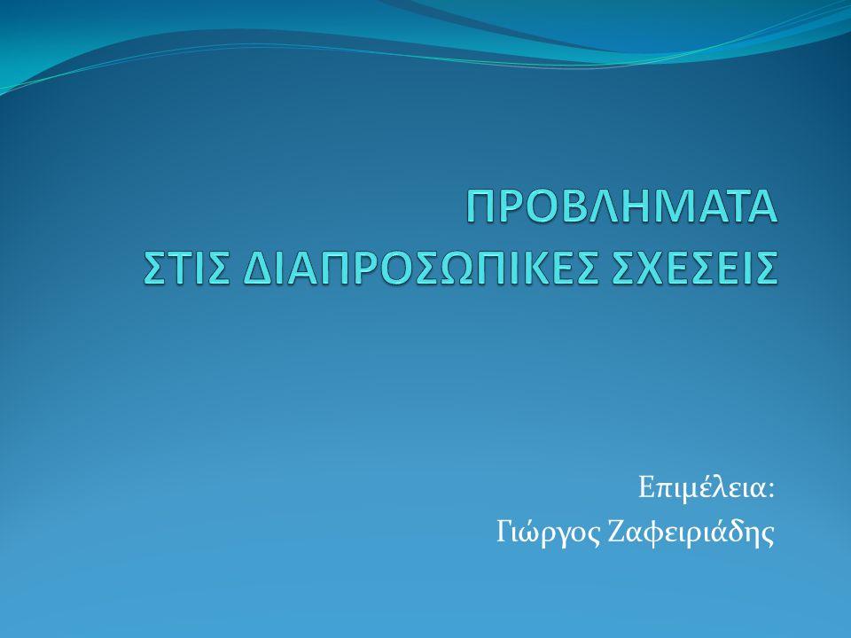 Επιμέλεια: Γιώργος Ζαφειριάδης