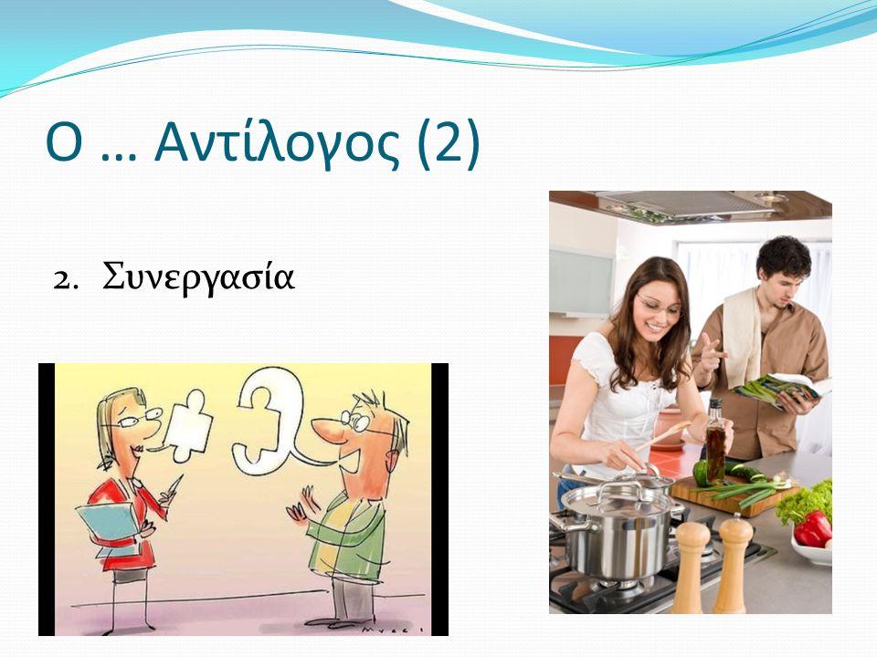 Ο … Αντίλογος (2) 2. Συνεργασία