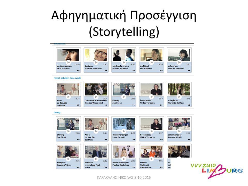 Αφηγηματική Προσέγγιση (Storytelling) 16ΚΑΡΑΧΑΛΗΣ ΝΙΚΟΛΑΣ 8.10.2015