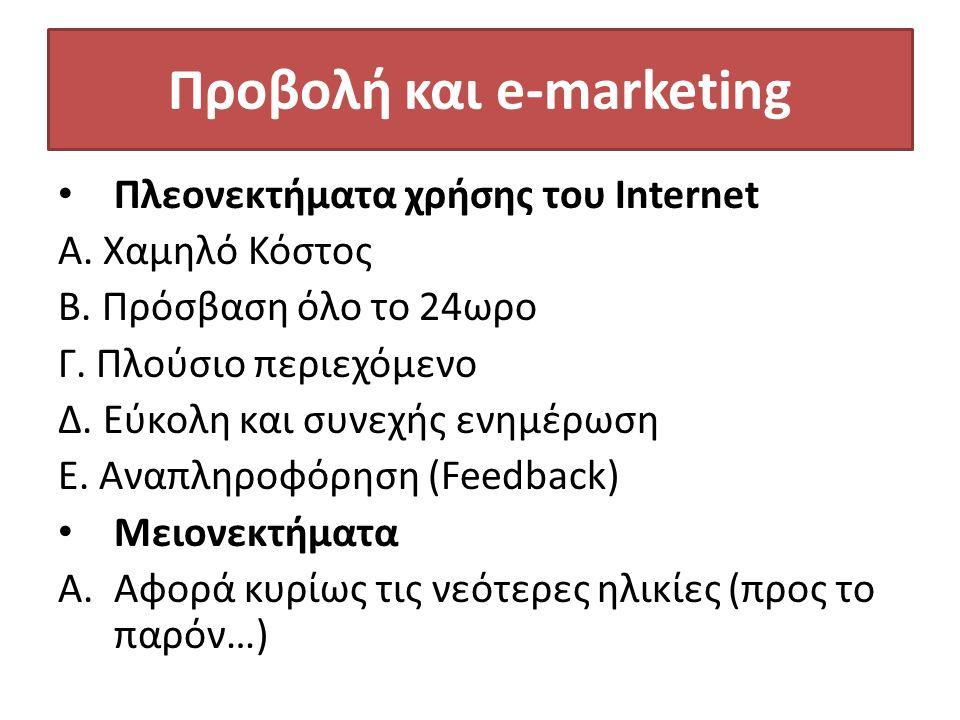 Προβολή και e-marketing Πλεονεκτήματα χρήσης του Internet Α.