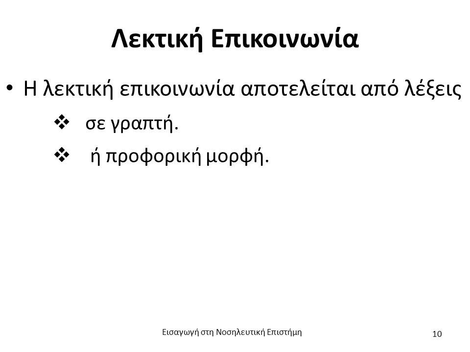 Λεκτική Επικοινωνία H λεκτική επικοινωνία αποτελείται από λέξεις  σε γραπτή.