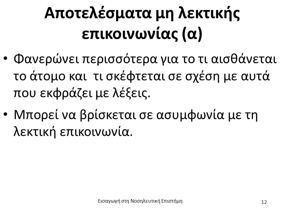 Αποτελέσματα μη λεκτικής επικοινωνίας (α) Φανερώνει περισσότερα για το τι αισθάνεται το άτομο και τι σκέφτεται σε σχέση με αυτά που εκφράζει με λέξεις.