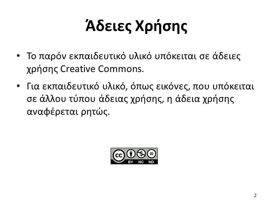 Άδειες Χρήσης Το παρόν εκπαιδευτικό υλικό υπόκειται σε άδειες χρήσης Creative Commons.