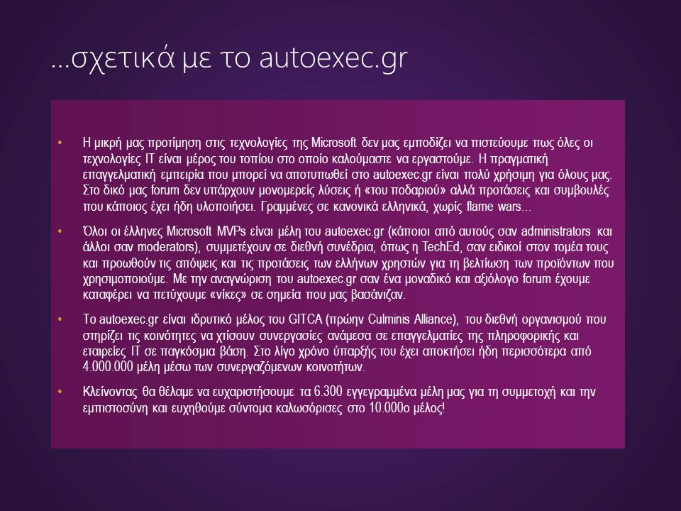 Download the latest version at http://toolbox/Win8ppthttp://toolbox/Win8ppt This message won't show up when you're presenting …σχετικά με το autoexec.