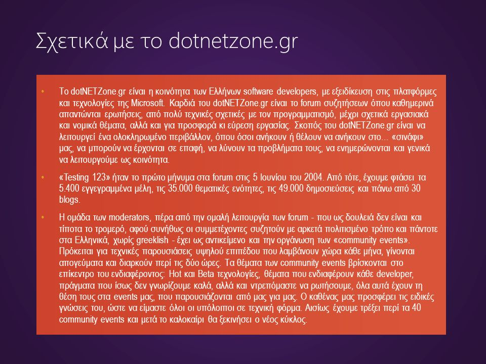 Download the latest version at http://toolbox/Win8ppthttp://toolbox/Win8ppt This message won't show up when you're presenting Το dotNETZone.gr είναι η