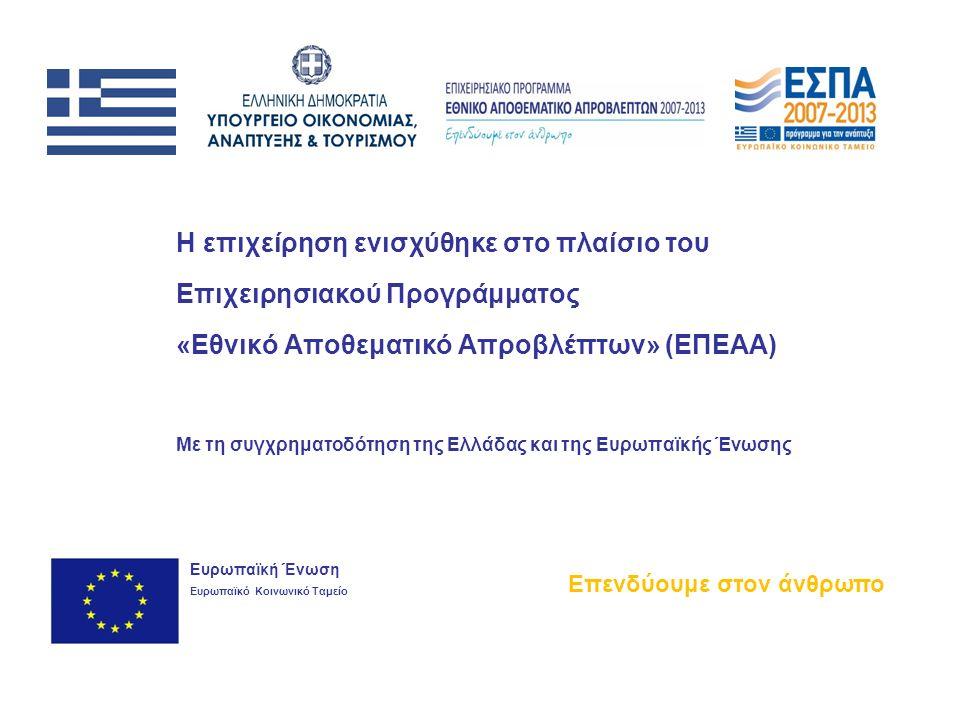 Η επιχείρηση ενισχύθηκε στο πλαίσιο του Επιχειρησιακού Προγράμματος «Εθνικό Αποθεματικό Απροβλέπτων» (ΕΠΕΑΑ) Με τη συγχρηματοδότηση της Ελλάδας και της Ευρωπαϊκής Ένωσης Επενδύουμε στον άνθρωπο Ευρωπαϊκή Ένωση Ευρωπαϊκό Κοινωνικό Ταμείο