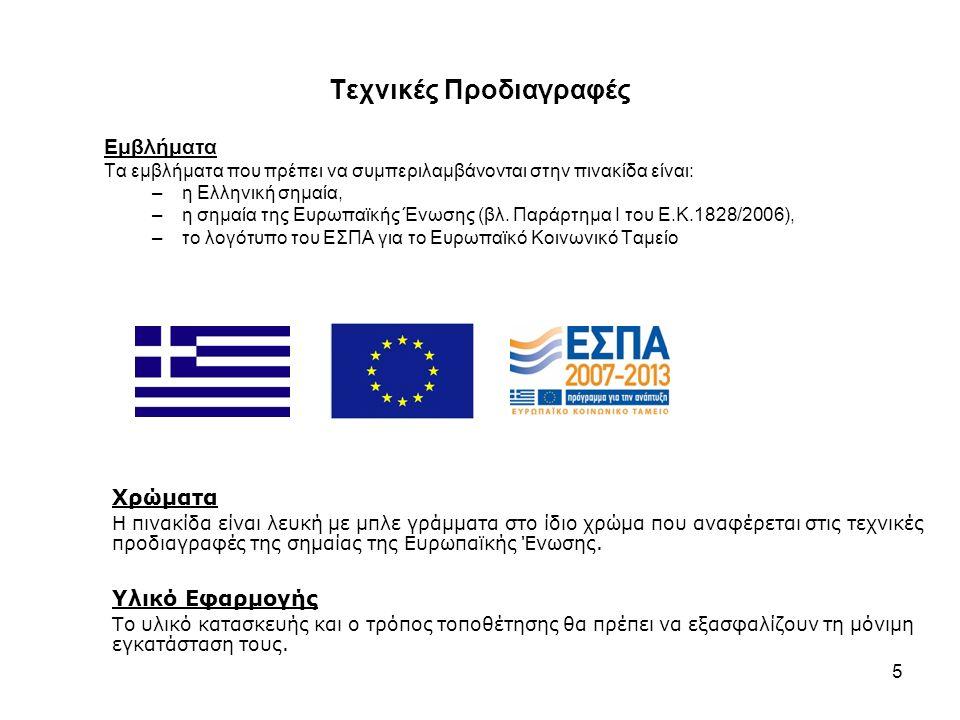5 Τεχνικές Προδιαγραφές Εμβλήματα Τα εμβλήματα που πρέπει να συμπεριλαμβάνονται στην πινακίδα είναι: –η Ελληνική σημαία, –η σημαία της Ευρωπαϊκής Ένωσης (βλ.