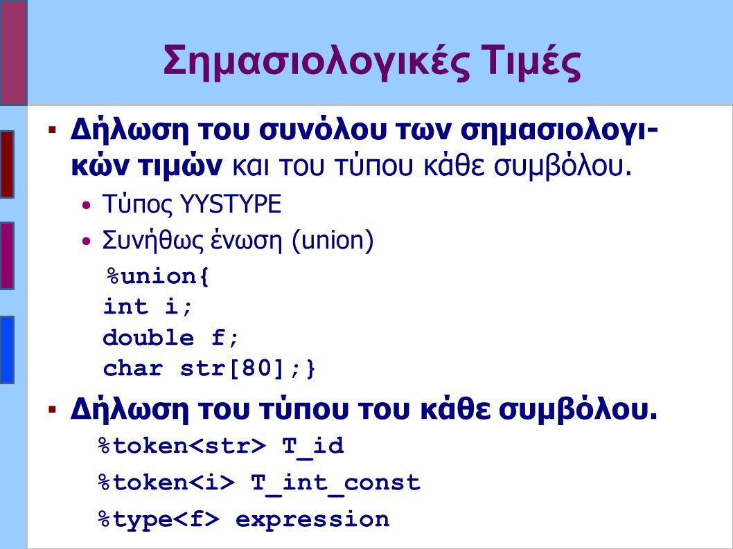 Σημασιολογικές Τιμές ▪Δήλωση του συνόλου των σημασιολογι- κών τιμών και του τύπου κάθε συμβόλου.