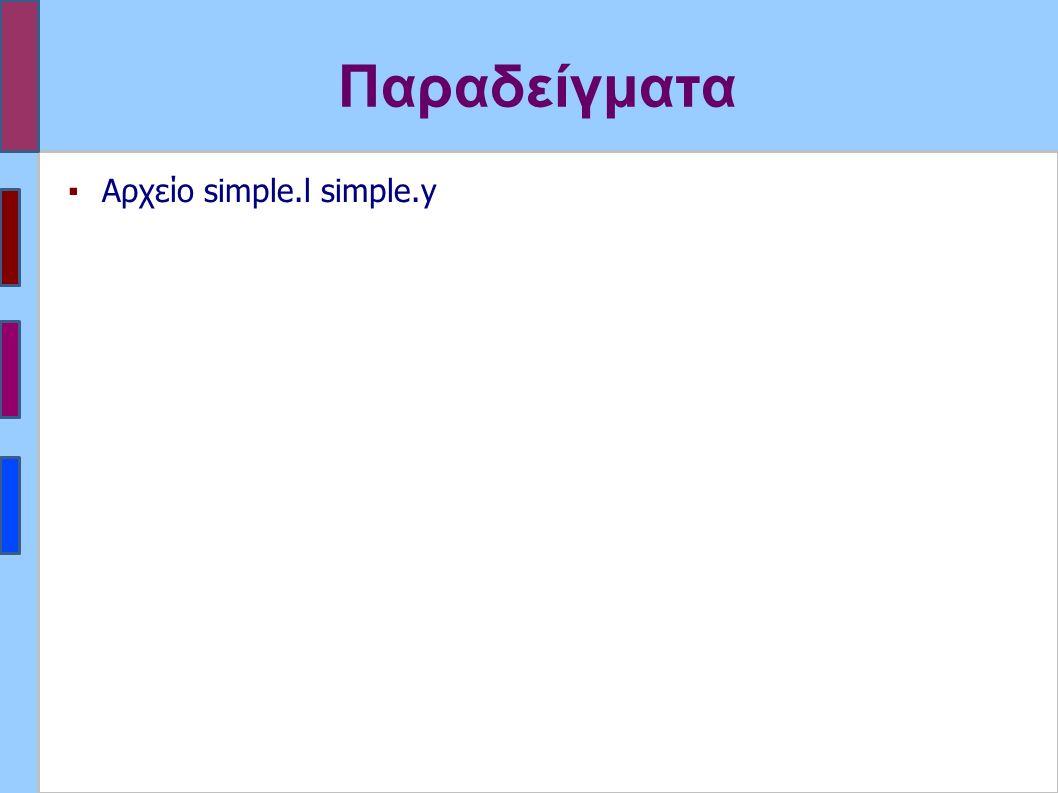 Παραδείγματα ▪Αρχείο simple.l simple.y