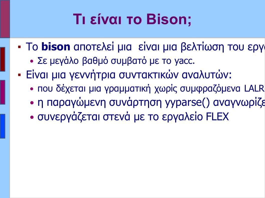 Τι είναι το Bison; ▪Το bison αποτελεί μια είναι μια βελτίωση του εργαλείου yacc του Unix.