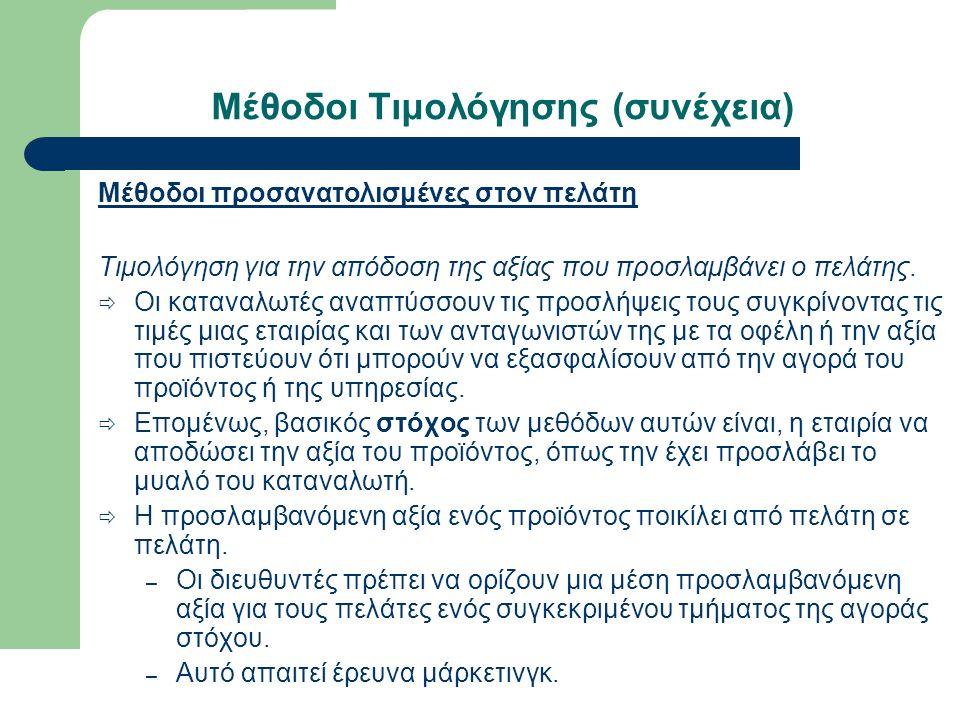 Μέθοδοι Τιμολόγησης (συνέχεια) Μέθοδοι προσανατολισμένες στον πελάτη Τιμολόγηση για την απόδοση της αξίας που προσλαμβάνει ο πελάτης.