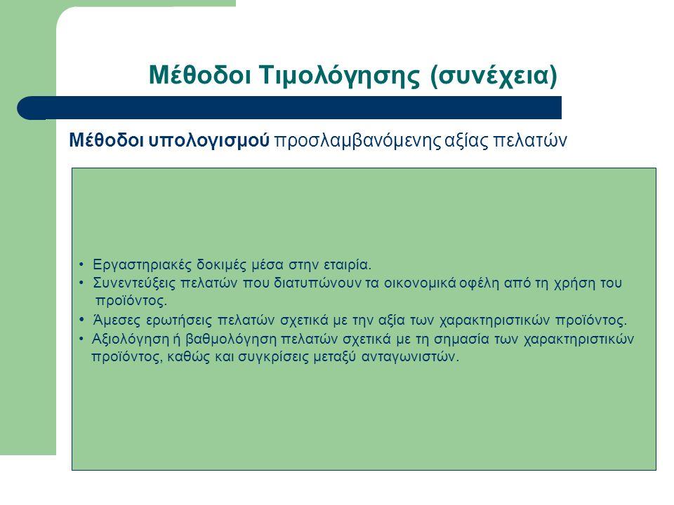 Μέθοδοι Τιμολόγησης (συνέχεια) Μέθοδοι υπολογισμού προσλαμβανόμενης αξίας πελατών Εργαστηριακές δοκιμές μέσα στην εταιρία.