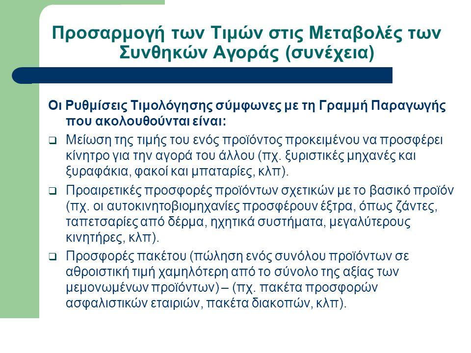 Προσαρμογή των Τιμών στις Μεταβολές των Συνθηκών Αγοράς (συνέχεια) Οι Ρυθμίσεις Τιμολόγησης σύμφωνες με τη Γραμμή Παραγωγής που ακολουθούνται είναι:  Μείωση της τιμής του ενός προϊόντος προκειμένου να προσφέρει κίνητρο για την αγορά του άλλου (πχ.