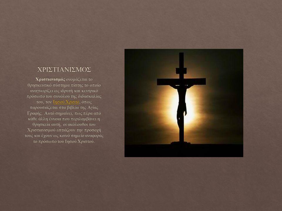Χριστιανισμός ονομάζεται το θρησκευτικό σύστημα π ίστης το ο π οίο αναγνωρίζει ως ιδρυτή και κεντρικό π ρόσω π ο του συνόλου της διδασκαλίας του, τον Ιησού Χριστό, ό π ως π αρουσιάζεται στα βιβλία της Αγίας Γραφής.