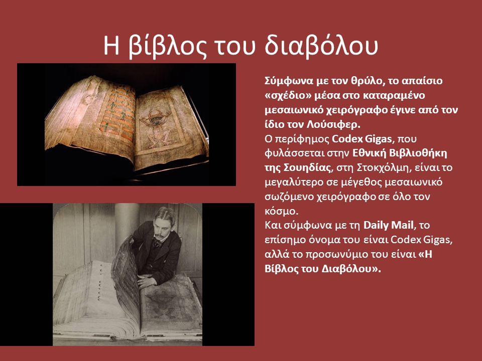 H βίβλος του διαβόλου Σύμφωνα με τον θρύλο, το απαίσιο «σχέδιο» μέσα στο καταραμένο μεσαιωνικό χειρόγραφο έγινε από τον ίδιο τον Λούσιφερ.